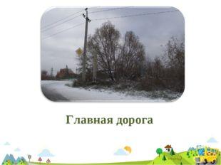 Главная дорога
