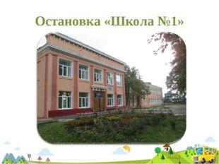 Остановка «Школа №1»