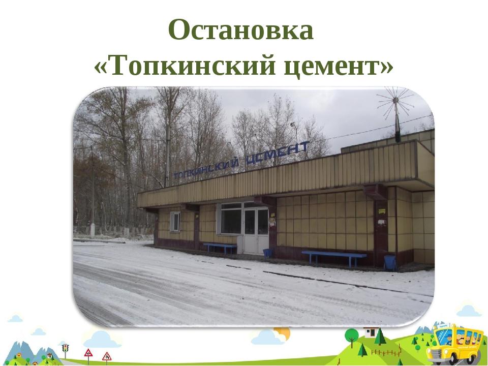 Остановка «Топкинский цемент»