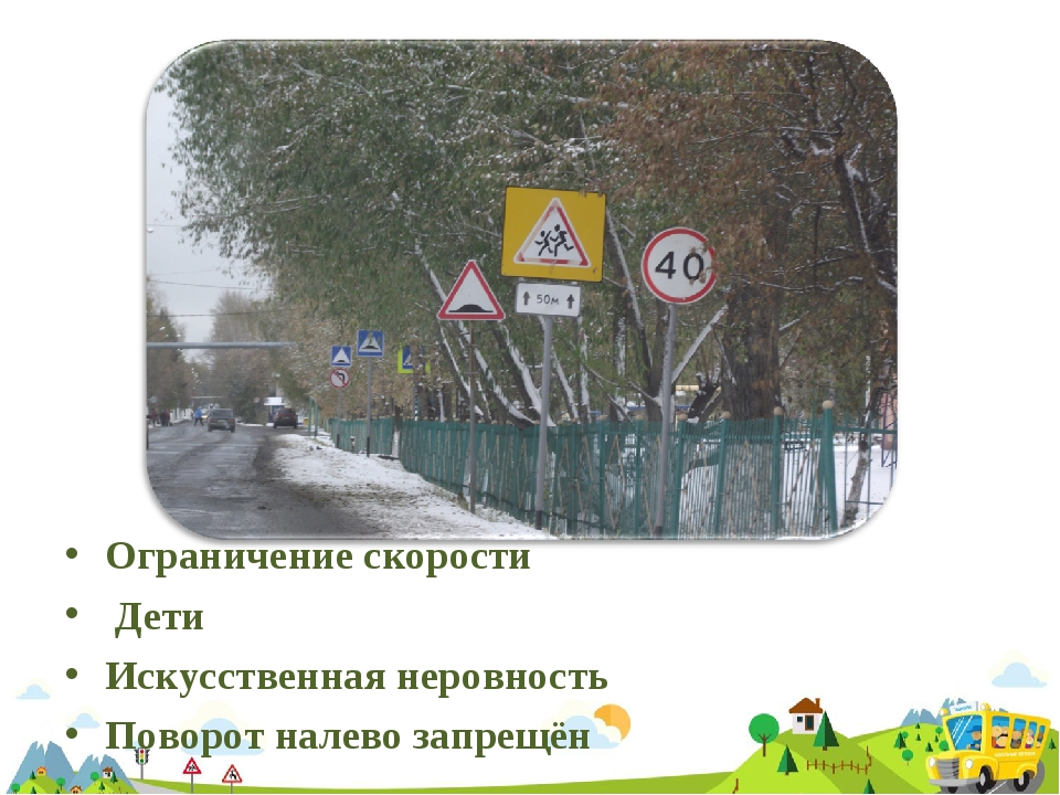 Ограничение скорости Дети Искусственная неровность Поворот налево запрещён