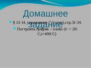 Домашнее задание § 13-14, упражнение 7 (устно),стр.31-34. Построить график –