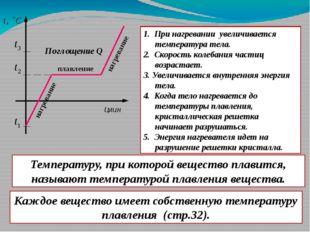 плавление нагревание Поглощение Q 1. При нагревании увеличивается температур