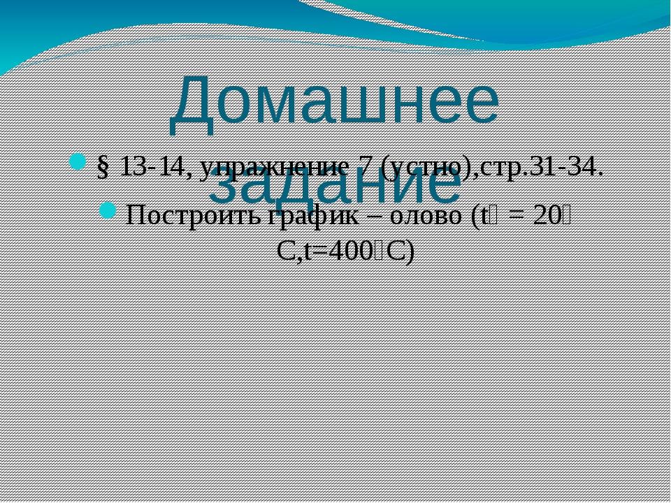 Домашнее задание § 13-14, упражнение 7 (устно),стр.31-34. Построить график –...