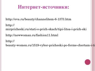 Интернет-источники: http://eva.ru/beauty/channelitem-6-1373.htm http://mirpri