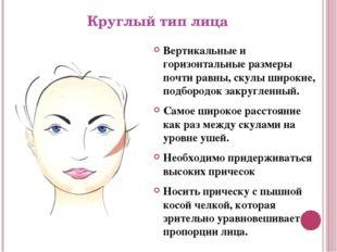 Круглый тип лица Вертикальные и горизонтальные размеры почти равны, скулы шир