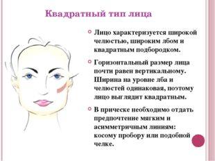 Квадратный тип лица Лицо характеризуется широкой челюстью, широким лбом и ква