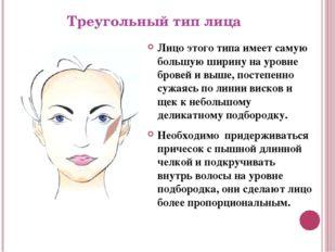 Треугольный тип лица Лицо этого типа имеет самую большую ширину на уровне бро