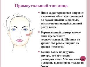 Прямоугольный тип лица Лицо характеризуется широким и высоким лбом, выступающ
