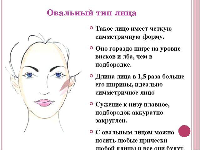 Овальный тип лица Такое лицо имеет четкую симметричную форму. Оно гораздо шир...
