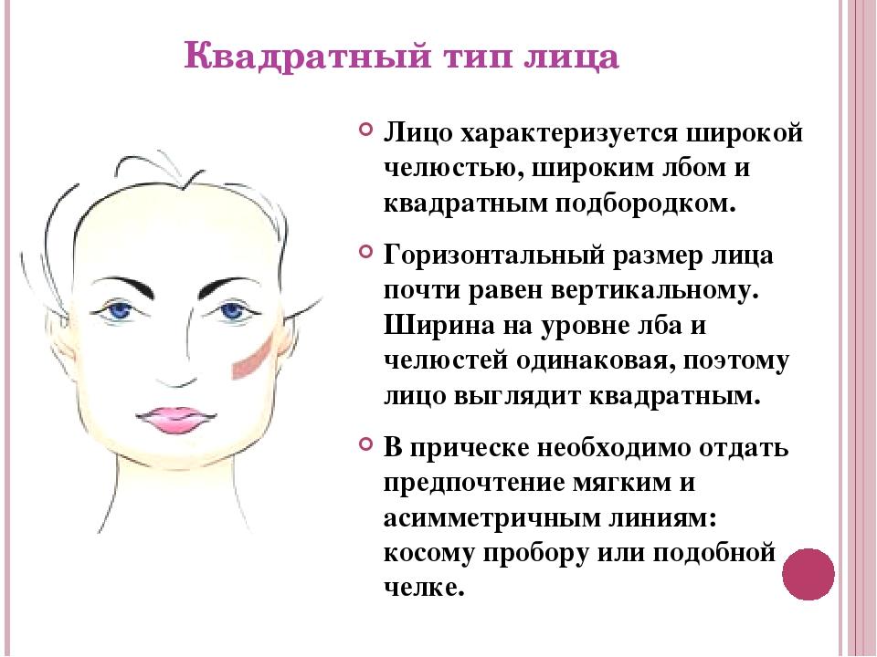 Квадратный тип лица Лицо характеризуется широкой челюстью, широким лбом и ква...