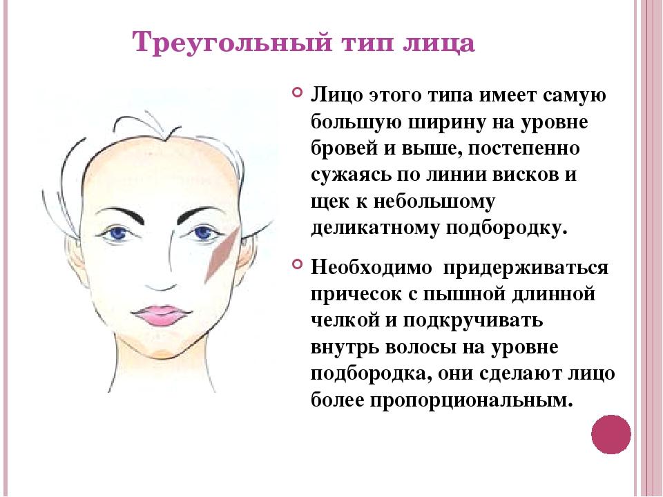 Треугольный тип лица Лицо этого типа имеет самую большую ширину на уровне бро...