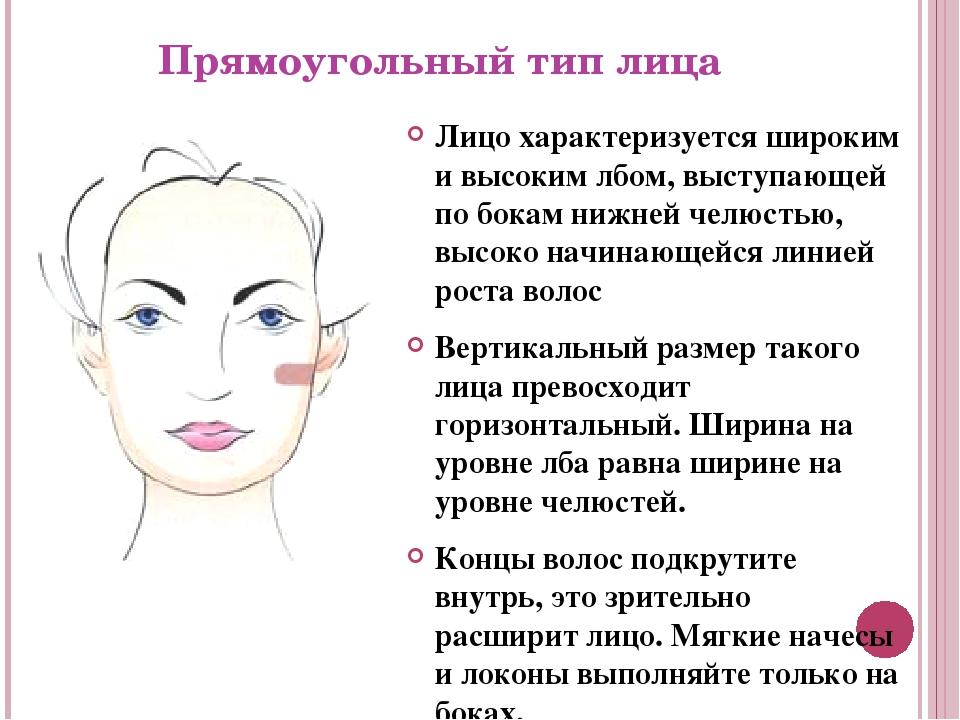 Прямоугольный тип лица Лицо характеризуется широким и высоким лбом, выступающ...
