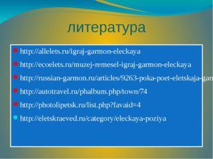 литература http://allelets.ru/igraj-garmon-eleckaya http://ecoelets.ru/muzej-
