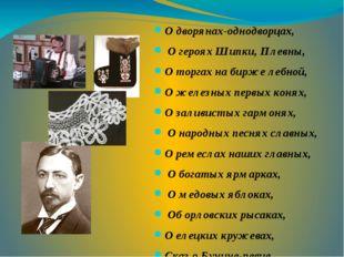 О дворянах-однодворцах, О героях Шипки, Плевны, О торгах на бирже лебной, О