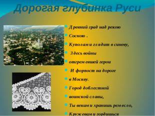 Дорогая глубинка Руси Древний град над рекою Сосною . Куполами глядит в синев
