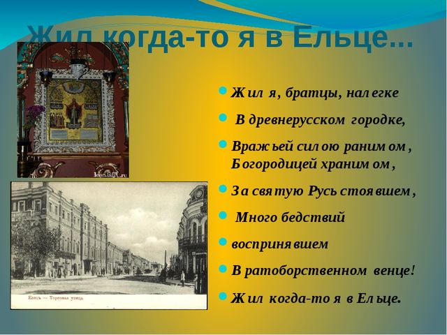 Жил когда-то я в Ельце... Жил я, братцы, налегке В древнерусском городке, Вра...