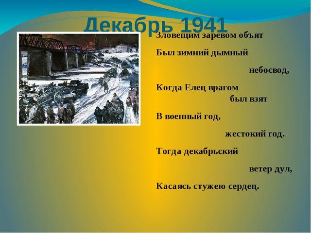 Декабрь 1941 Зловещим заревом объят Был зимний дымный небосвод, Когда Елец вр...