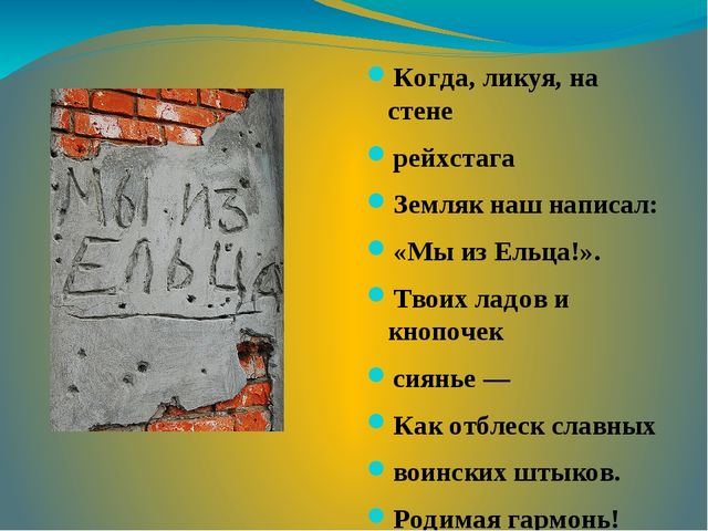 Когда, ликуя, на стене рейхстага Земляк наш написал: «Мы из Ельца!». Твоих л...