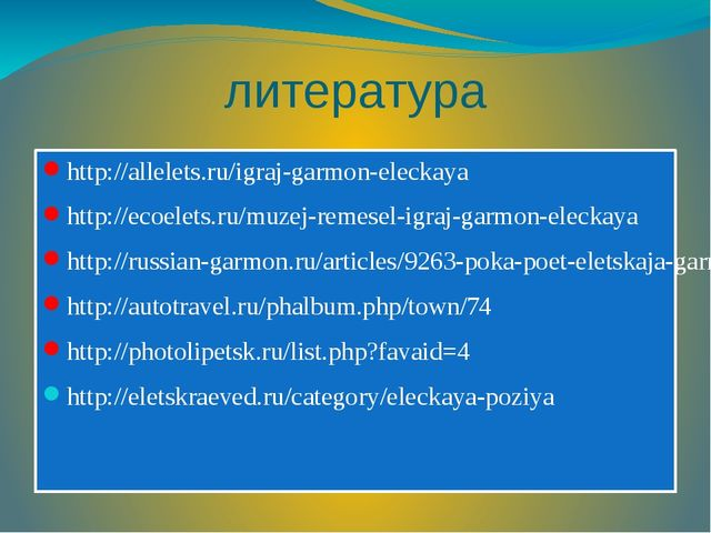 литература http://allelets.ru/igraj-garmon-eleckaya http://ecoelets.ru/muzej-...