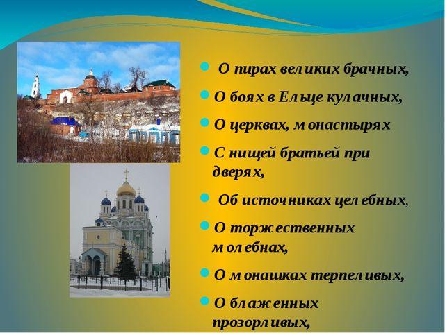 О пирах великих брачных, О боях в Ельце кулачных, О церквах, монастырях С ни...