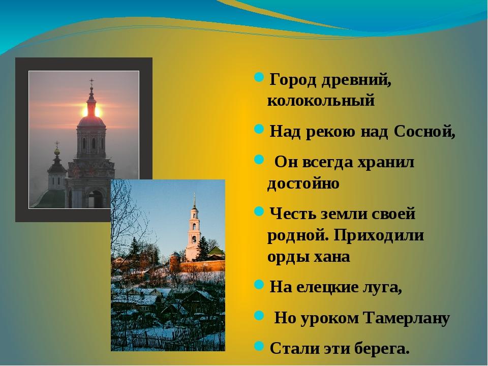 Город древний, колокольный Над рекою над Сосной, Он всегда хранил достойно Ч...