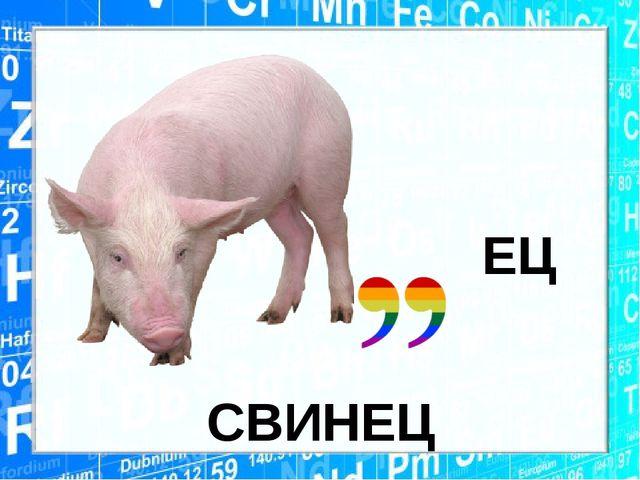 СВИНЕЦ ЕЦ