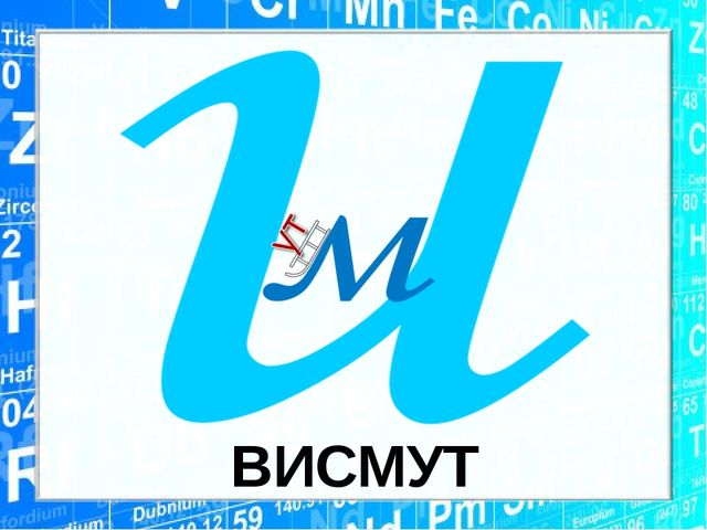 ВИСМУТ