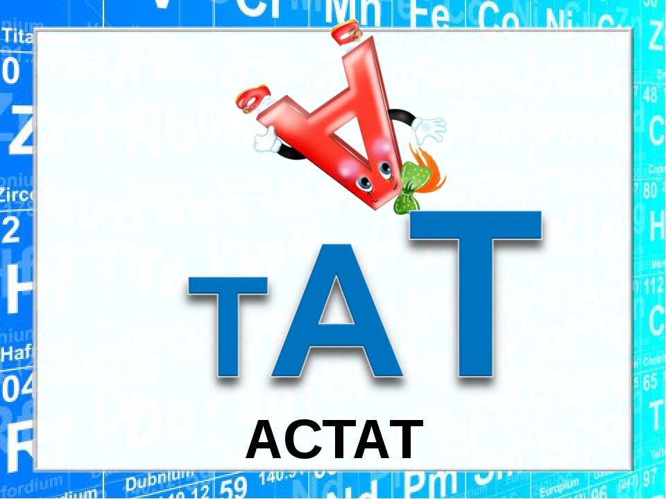 АСТАТ