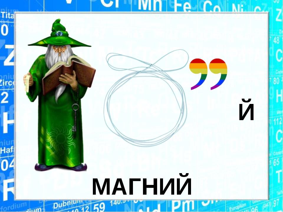 МАГНИЙ Й