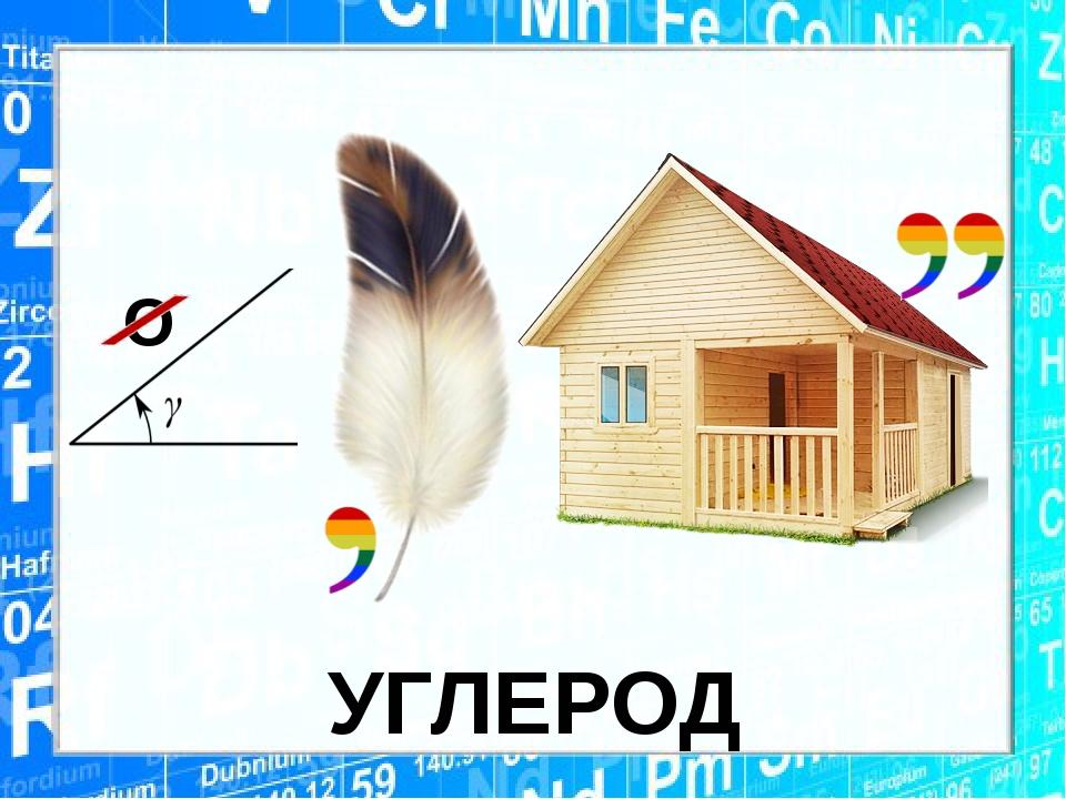 УГЛЕРОД О