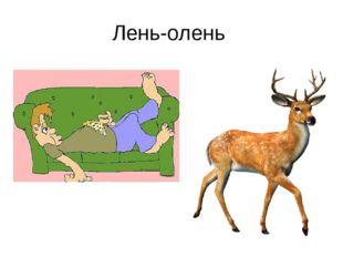 Лень-олень