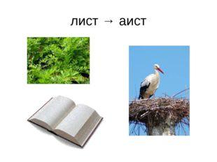 лист → аист