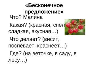 «Бесконечное предложение» Что? Малина Какая? (красная, спелая, сладкая, вкусн