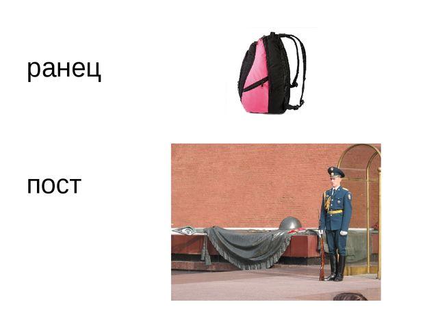 ранец пост