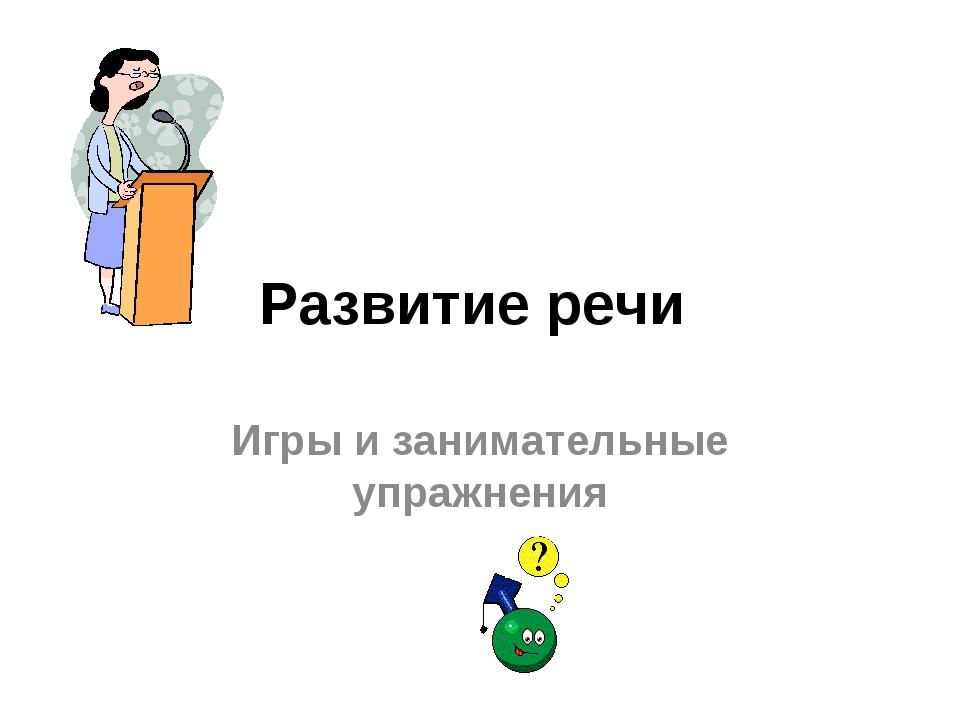 Развитие речи Игры и занимательные упражнения