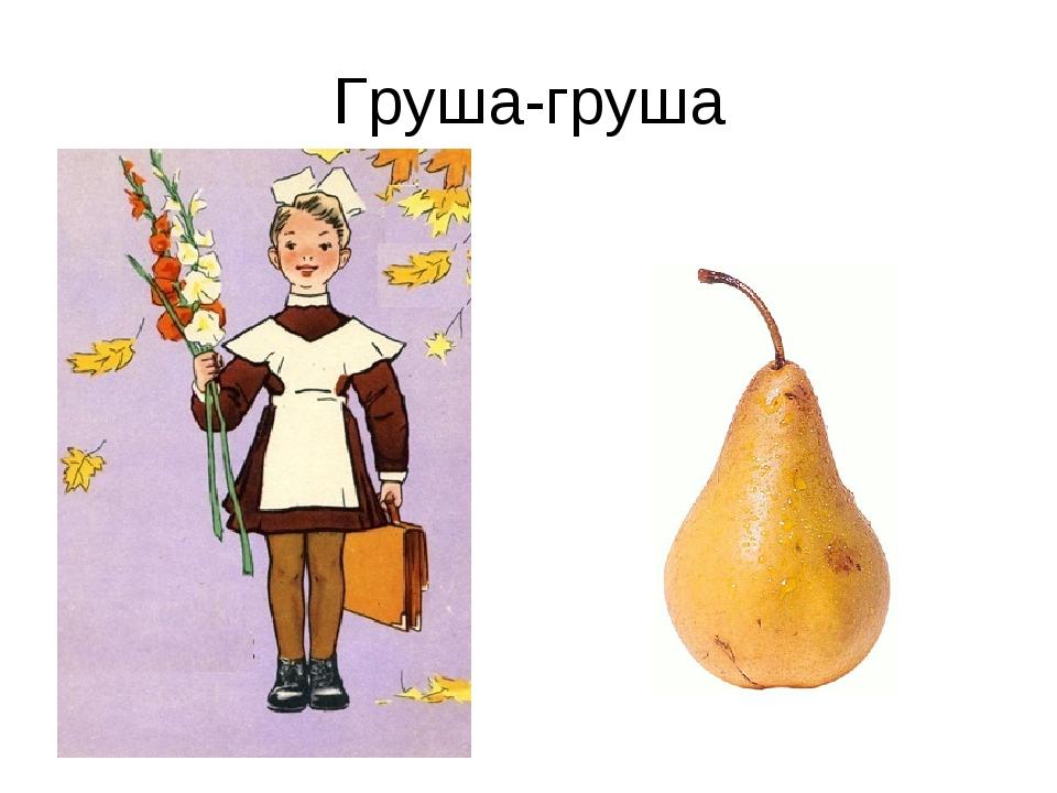 Груша-груша