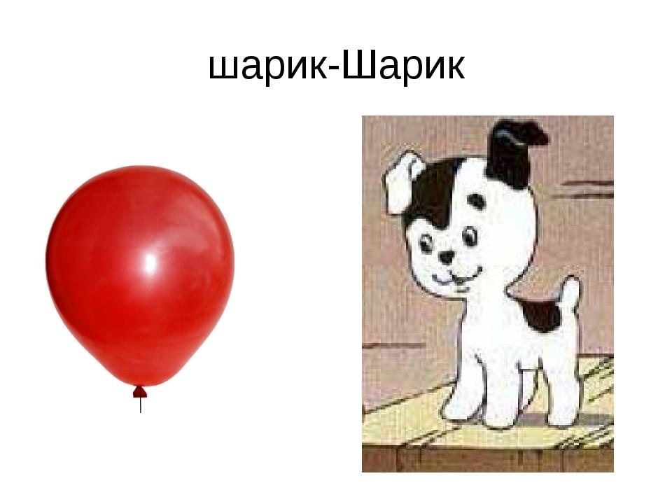 шарик-Шарик