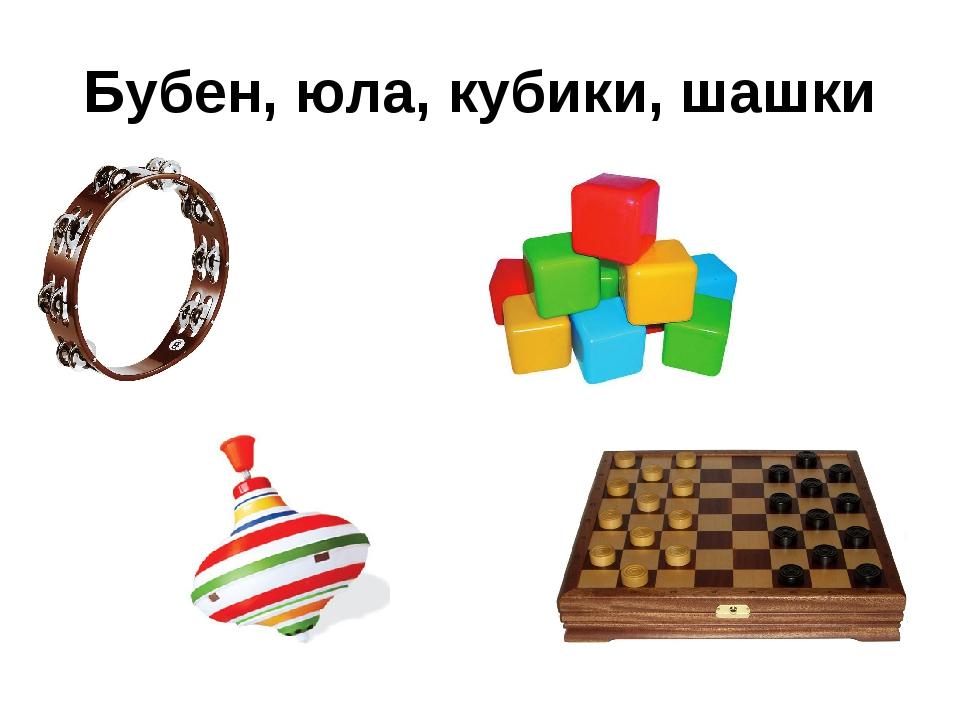Бубен, юла, кубики, шашки