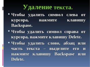 Удаление текста. Чтобы удалить символ слева от курсора, нажмите клавишу Backs