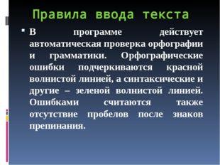 Правила ввода текста В программе действует автоматическая проверка орфографии