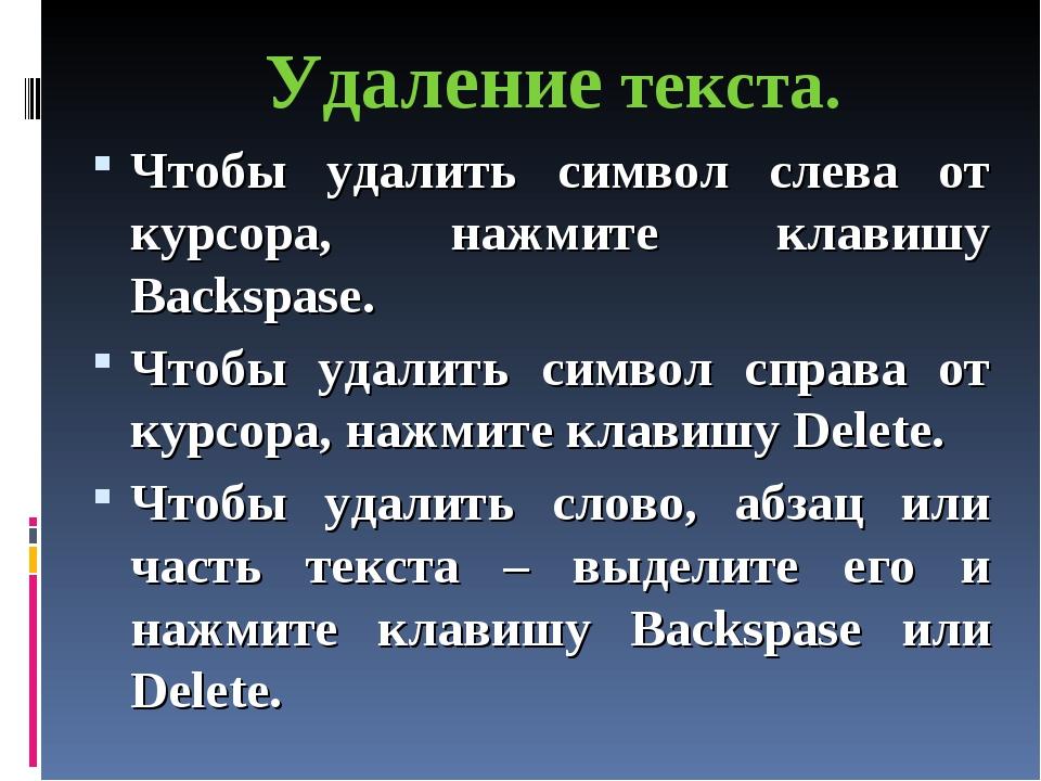 Удаление текста. Чтобы удалить символ слева от курсора, нажмите клавишу Backs...