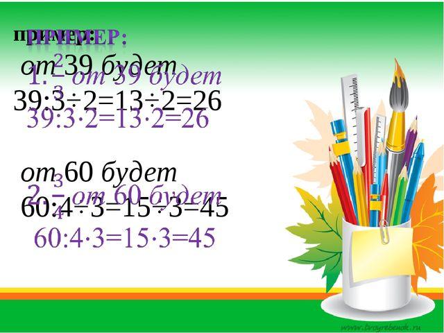 Выполнение заданий: Учебник: п. 9.6, № 1050, 1052, 1056