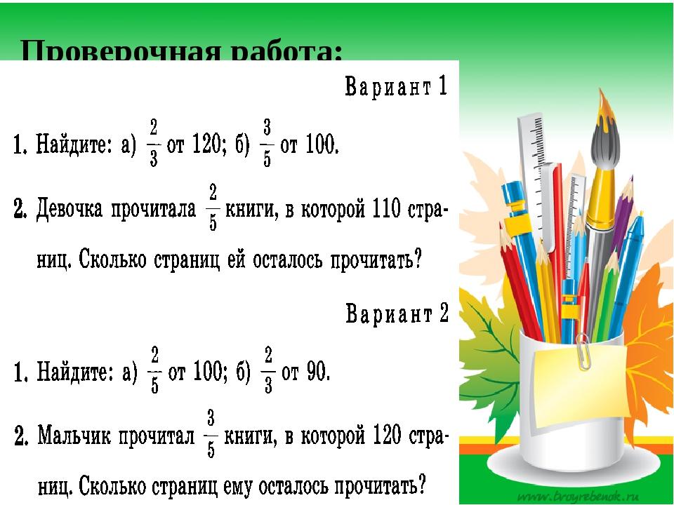 Домашнее задание: Учебник: п. 9.6 чит., № 1053, 1058