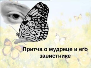 Притча о мудреце и его завистнике Изображения с сайтов: http://stat16.privet