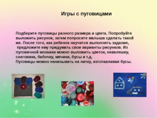 Игры с пуговицами Подберите пуговицы разного размера и цвета. Попробуйте выл