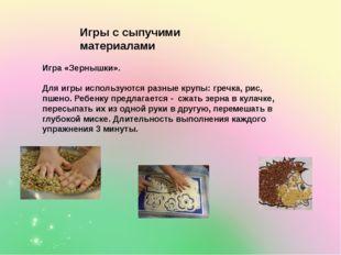 Игры с сыпучими материалами Игра «Зернышки». Для игры используются разные кр