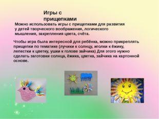 Игры с прищепками Можно использовать игры с прищепками для развития у детей т