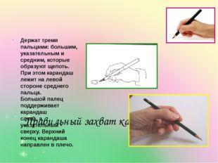 Правильный захват карандаша Держат тремя пальцами: большим, указательным и с