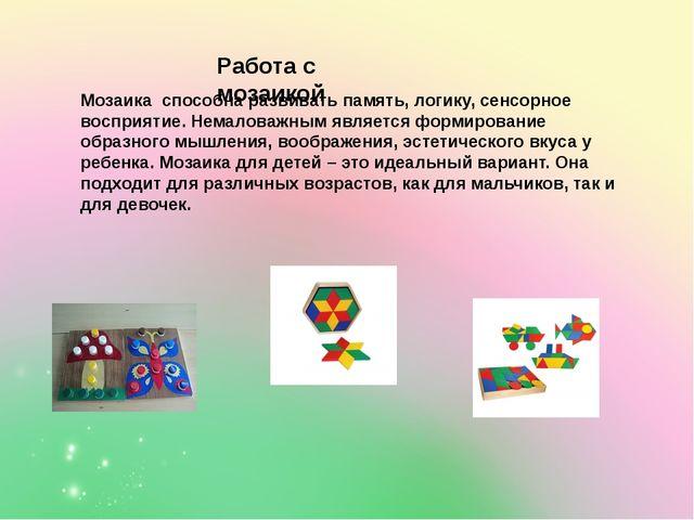 Работа с мозаикой Мозаика способна развивать память, логику, сенсорное воспри...