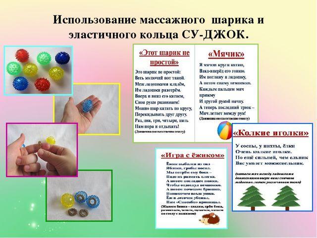 Использование массажного шарика и эластичного кольца СУ-ДЖОК.